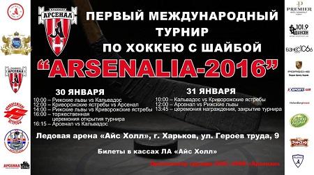 В Харькове пройдет международный хоккейный турнир