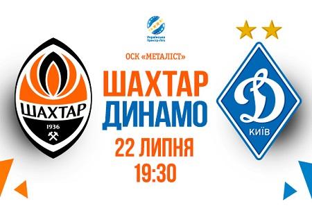 Шахтер начал продажи билетов на матч с Динамо