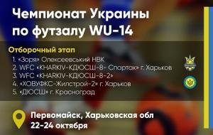В Первомайском пройдет отборочный этап Чемпионата Украины по футзалу среди женских команд