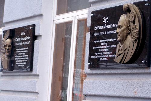На здании Харьковской Академии физической культуры открыты две мемориальных доски
