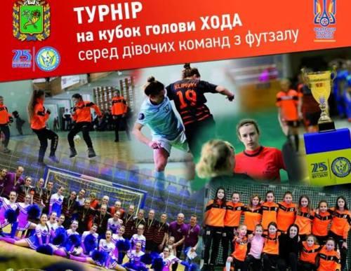 Турнир по футзалу среди девушек пройдет в СК «Каразинский»