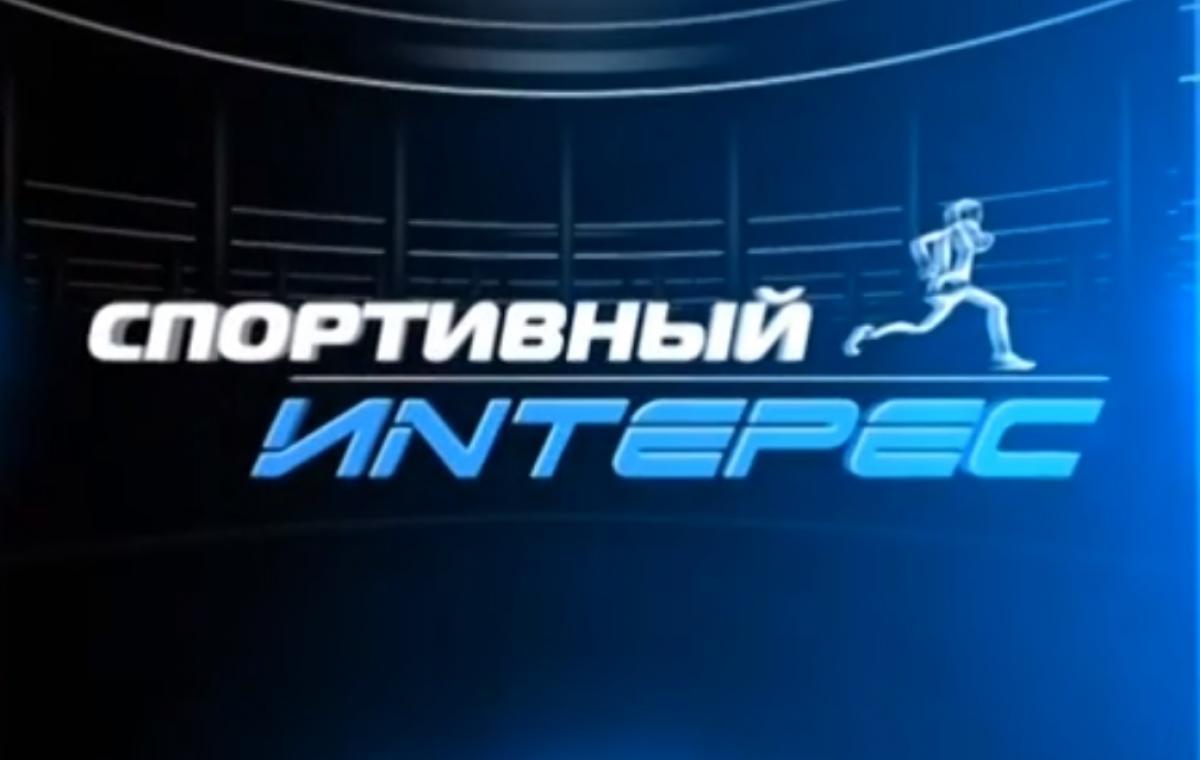 Спортивный интерес. Видео