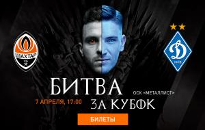 "7 апреля Шахтер принимает Динамо на ОСК ""Металлист"""