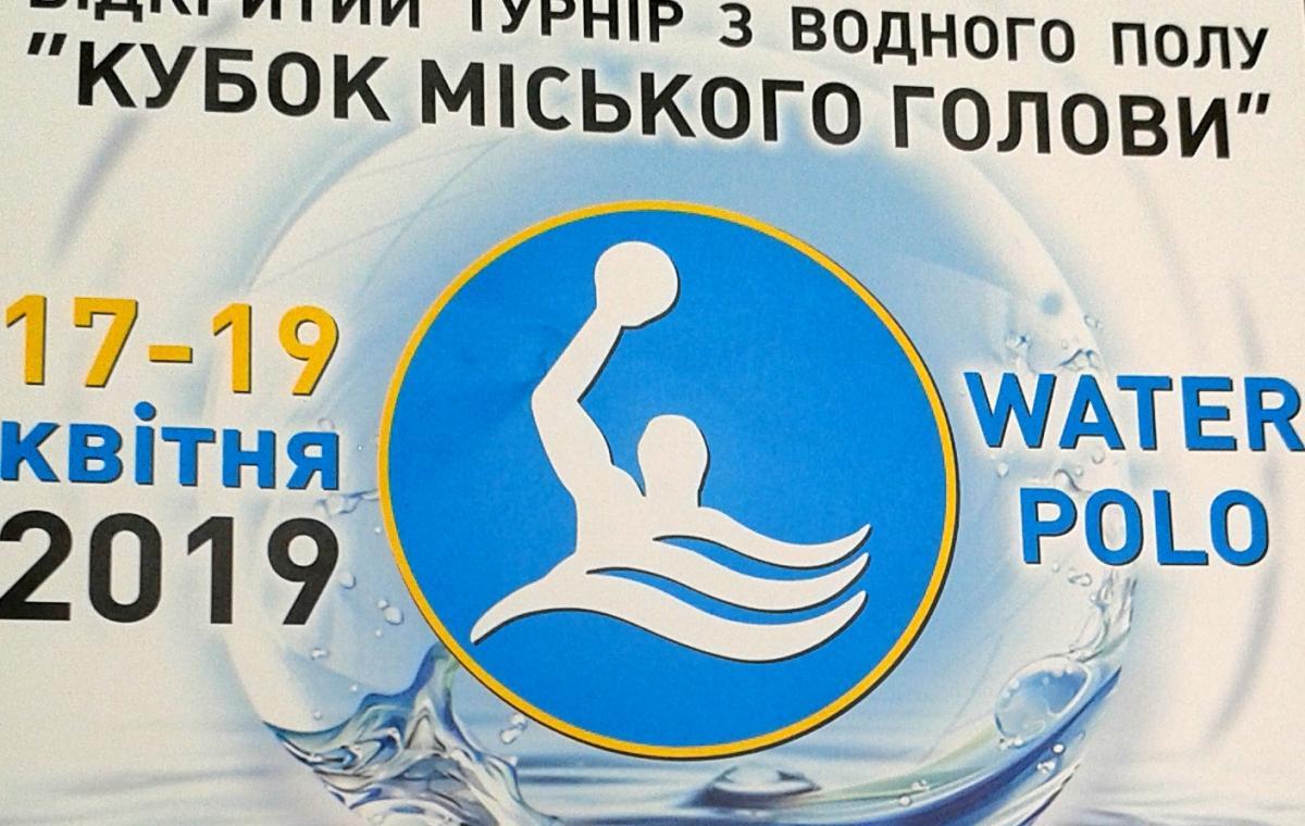 В Харькове состоится международный турнир по водному поло