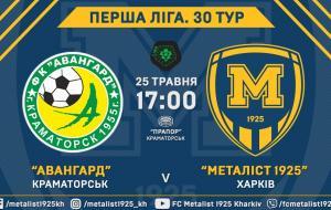 «Металлист 1925» проиграл в Краматорске и лишился право играть в переходных матчах