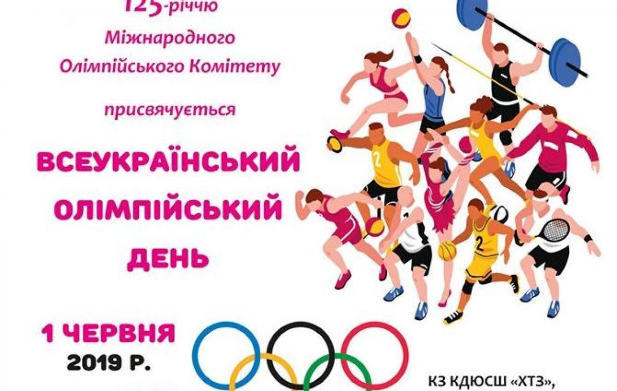 На стадионе «ХТЗ» 1 июня пройдет Всеукраинский Олимпийский день