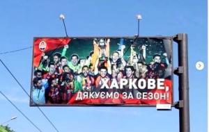 Футболисты «Шахтера» поблагодарили Харьков за поддержку в прошедшем сезоне