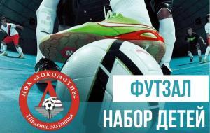 ВНИМАНИЕ!  Футзальная академия «Локомотив» (Харьков) объявляет набор детей разных возрастных групп