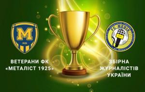 Перед матчем «Україна-Литва» буде розіграно «Кубок Харкова»