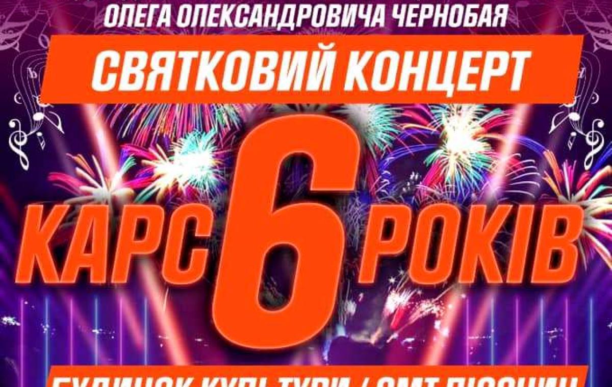 Спортивному клубу «Карс» 6 лет!
