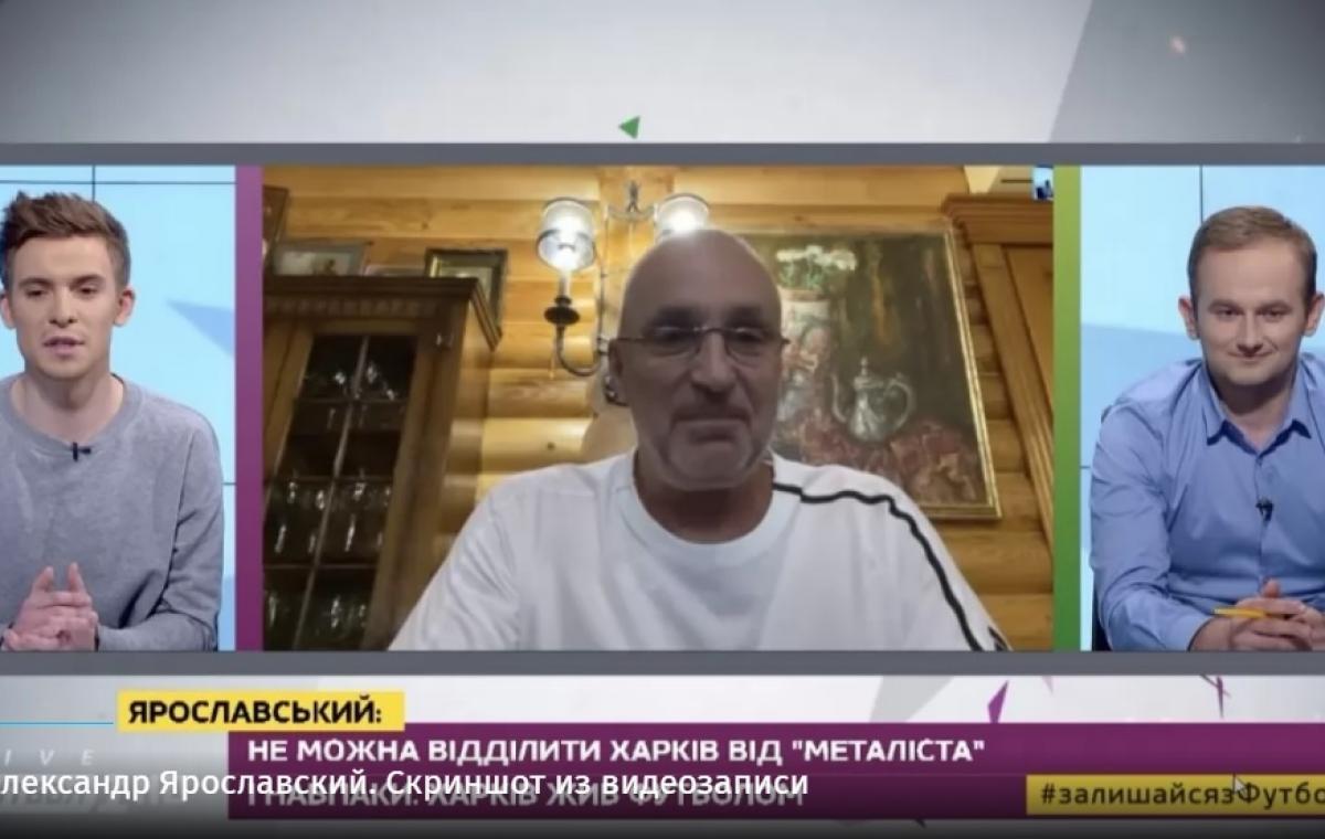 """Ярославский рассказал сокровенное о своем президентстве в """"Металлисте"""""""