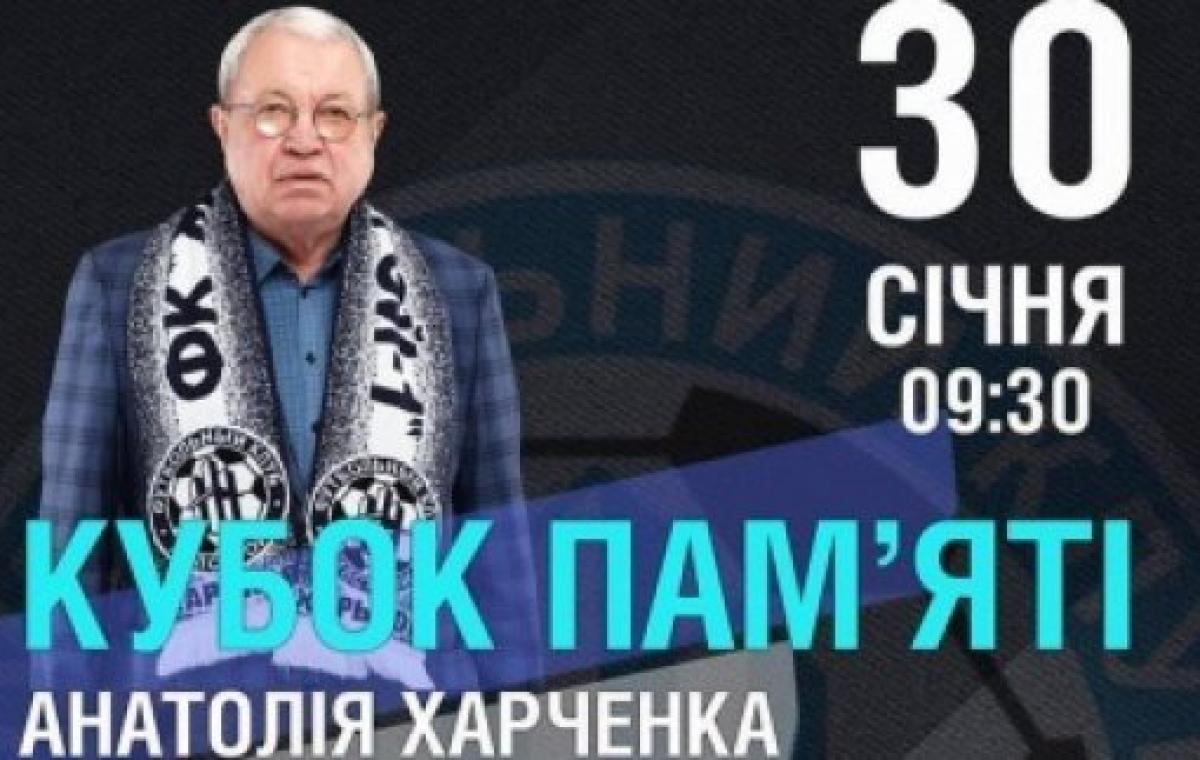 В Харькове состоится турнир по футзалу памяти Анатолия Харченко