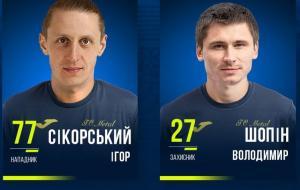 У харьковского «Металла» три новых игрока