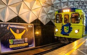 Фан-поезд с символикой «Металлиста» вышел на линию в харьковском метрополитене