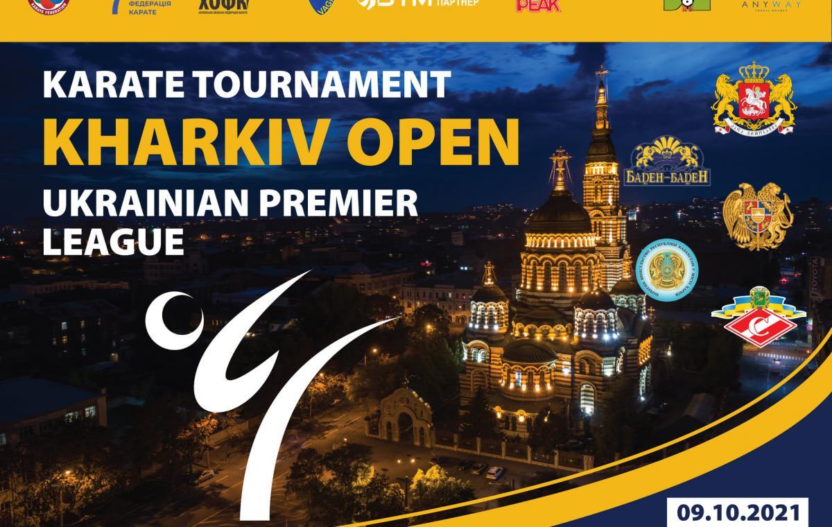 В Харькове состоится юбилейный международный турнир по карате